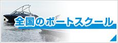 全国のボートスクール