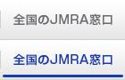 全国のJMRA窓口