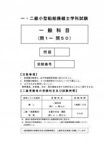 12exam_common_registeredschool