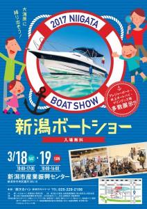 niigataboatshow2017