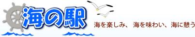 海の駅ロゴ