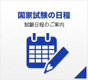 国家試験の日程