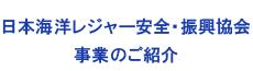 日本海洋レジャー安全・振興協会の事業紹介