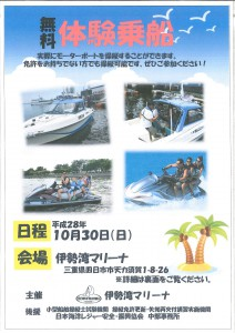 ExpInYokkaichi_leaflet