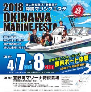 okinawa2018_2