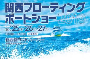 関西フローティングボートショー2019・ヘッ