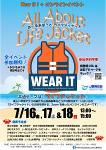 Wear_It_!_+_オンラインイベント